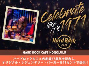 ハードロックカフェの創業47周年記念バーガーを71セントで提供!