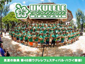 ダニー・カレイキニに捧げる夏の祭典 第48回ウクレレフェスティバル・ハワイ開催