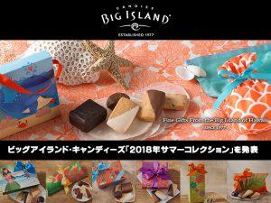 ビッグアイランド・キャンディーズ「2018年サマーコレクション」を発表