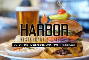 ハーバーレストラン at Pier 38のハッピーアワー「Huki Pau」