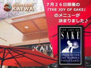 KAIWA★7月の『THE JOY OF SAKE』のメニューが決定♪♪