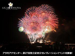 アラモアナセンター、第27回独立記念日セレブレーションイベントを開催!
