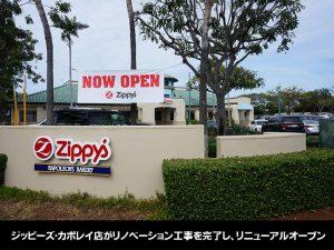 ジッピーズ・カポレイ店がリニューアルオープン!