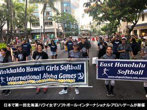 ハワイと北海道を結ぶソフトボールの架け橋