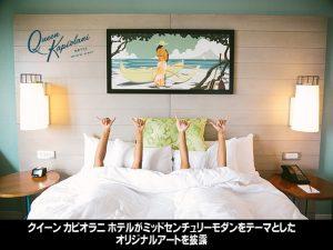 クイーン カピオラニ ホテルにヴィンテージ風の壁画が登場