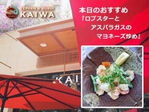 KAIWA本日のおすすめ☆ロブスターとアスパラガスのマヨネーズ炒め♪♪
