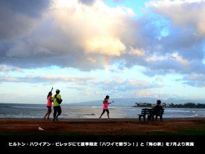 ヒルトン・ハワイアン・ビレッジにて「ハワイで朝ラン!」と「海の家」を実施