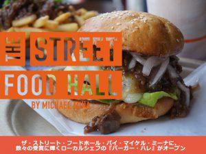 ザ・ストリートに『バーガー・ハレ』がオープン!</p>