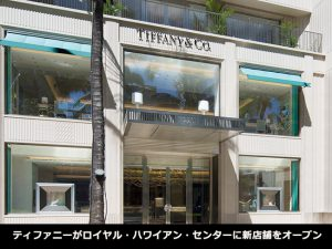 ティファニーがロイヤル・ハワイアンに新店舗をオープン