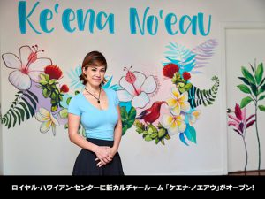 ロイヤル・ハワイアン新カルチャールーム 「ケエナ・ノエアウ」がオープン!