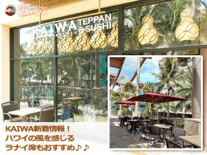 KAIWA★ハワイの風を感じるラナイ席もおすすめ♪♪