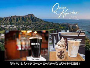 クイーン カピオラニ ホテルに2つの新しいお店が登場!