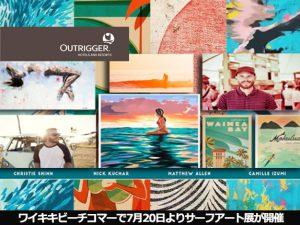 ワイキキ・ビーチコマー by アウトリガーでサーフィンがテーマの美術展を開催