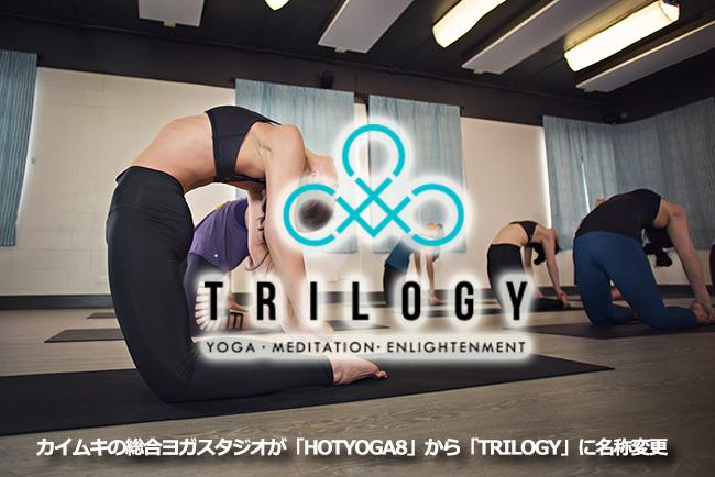 カイムキの総合ヨガスタジオが「HOTYOGA8」から「TRILOGY」に名称変更