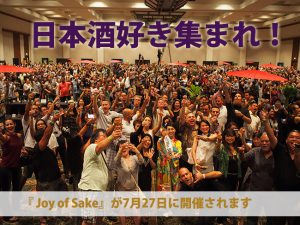 ハワイ発祥の利き酒イベントJOY OF SAKE HONOLULUが今年も7月27日に開催!