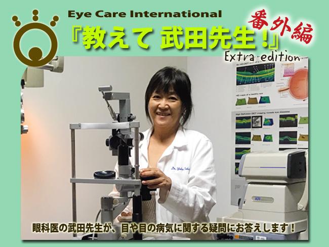番外編:老眼があまりにひどくなったので、武田先生のもとに駆け込みました。其の2