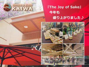 KAIWA☆「THE JOY OF SAKE」今年も盛り上がりました♪