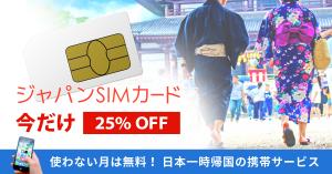 夏の一時帰国に。ジャパンSIMカードが期間限定25%オフ