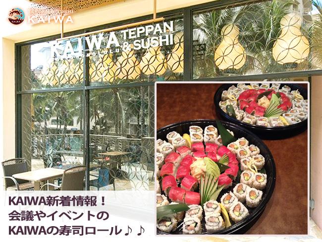 KAIWA☆会議やイベントにKAIWAの寿司ロール♪♪