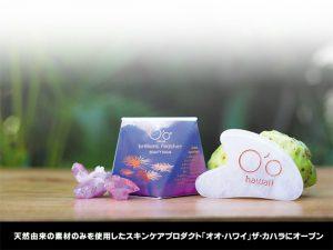 スキンケアブランド「オオ・ハワイ」がザ・カハラ・スパにデビュー