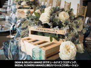 DEAN & DELUCA HAWAII がクチュールナオコ ウエディングと初コラボ