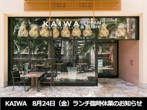 KAIWA☆8月24日(金)ランチ臨時休業のお知らせ