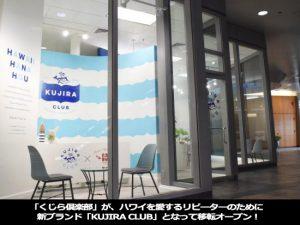 「くじら倶楽部」が「KUJIRA CLUB」となって移転オープン!