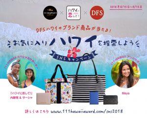 『ハワ恋!』 の二人が 「111-HAWAII AWARD」スペシャルサポーターに就任!!