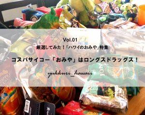 yukkuri_hawaii 厳選してみた!「ハワイのおみや」特集