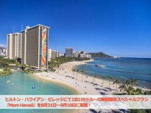 ヒルトン・ハワイアン・ビレッジの1泊159ドル~の期間限定スペシャルプラン!
