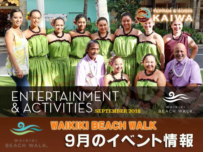 カイワのあるワイキキビーチウォークの9月のイベントは、♪