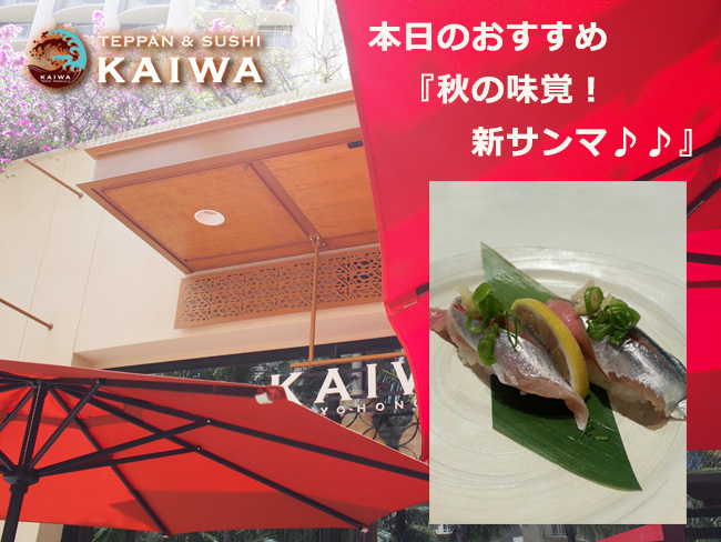 KAIWA☆本日のおすすめ☆秋の味覚!新サンマ♪♪