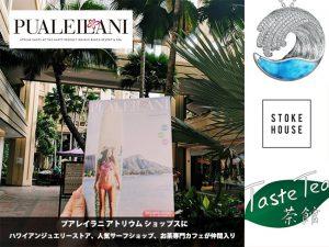 ハイアット 『プアレイラニ アトリウム ショップス』に3つの新店舗!
