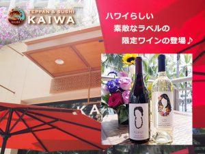 KAIWA☆ハワイらしい素敵なラベルの限定ワイン♪