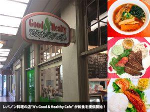 """レバノン料理の店""""It's Good&Healthy Cafe"""" が和食を提供開始!"""