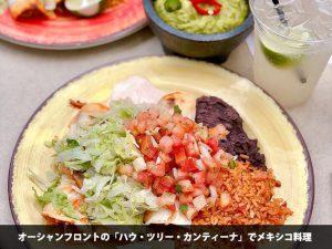 ヒルトンにメキシコ料理のハウ・ツリー・カンティーナが誕生
