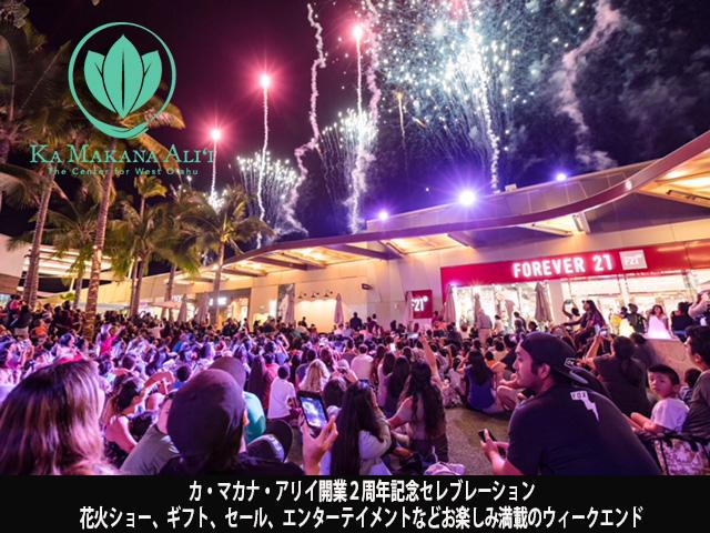 カ・マカナ・アリイ開業2周年記念セレブレーション