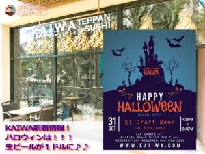 KAIWA☆ハロウィンは生ビールが1ドルに♪♪