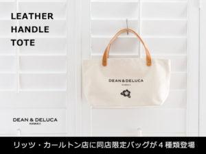DEAN & DELUCA リッツ店限定バッグが4種類登場!