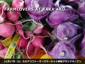 カカアコファーマーズマーケット 11/17移転グランドオープン!