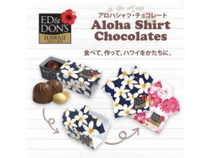 エド・アンド・ドンズ・オブ・ハワイ「アロハシャツ・チョコレート」発売