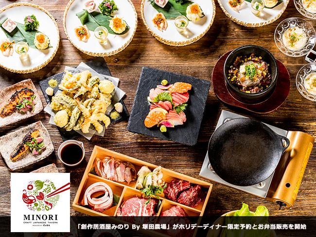 「創作居酒屋みのり By 塚田農場」が ホリデーディナーとお弁当販売を開始