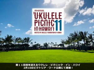 第11回ウクレレ・ピクニック・イン・ハワイは2月10日開催!