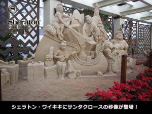 シェラトン・ワイキキにサンタクロースの砂像が登場!