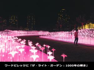 ワードビレッジの新しい公園にて「ザ・ライト・ガーデン:1000年の輝き」開催