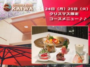 KAIWA☆クリスマス限定コースメニュー♪
