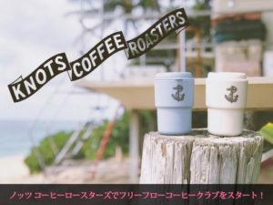 ノッツ コーヒーロースターズのコーヒー飲み放題プラン