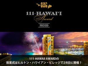 日本人によるランキングハワイ-「111アワード」2月8日結果発表!