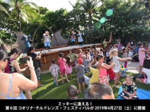 コオリナ・チルドレンズ・フェスティバルが 2019年4月27日(土)に開催