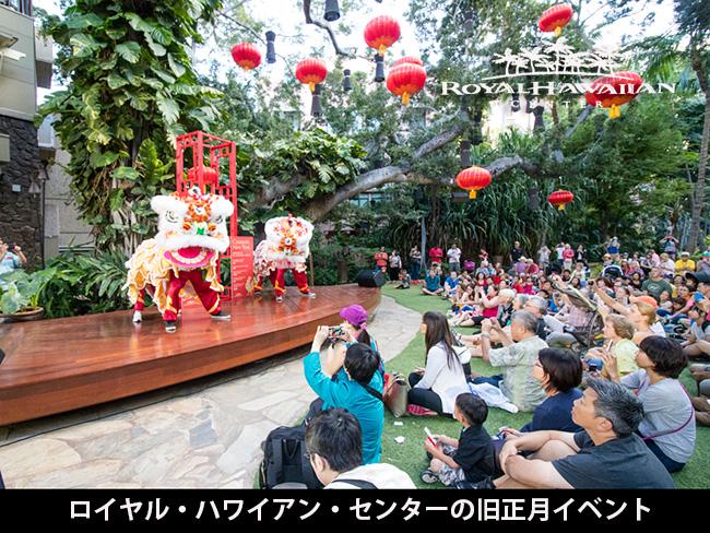 ロイヤル・ハワイアン・センターの旧正月イベント情報